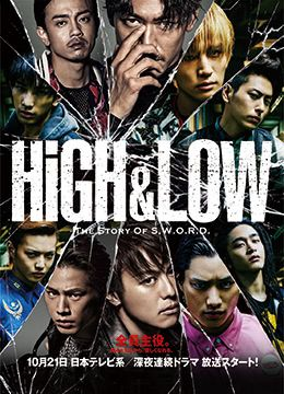 HiGH&LOW 〜THE STORY OF S.W.O.R.D.〜